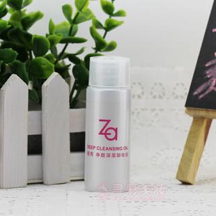 6个免邮 Za净颜深层卸妆油30ml正品中样保湿脸部卸妆深层清洁