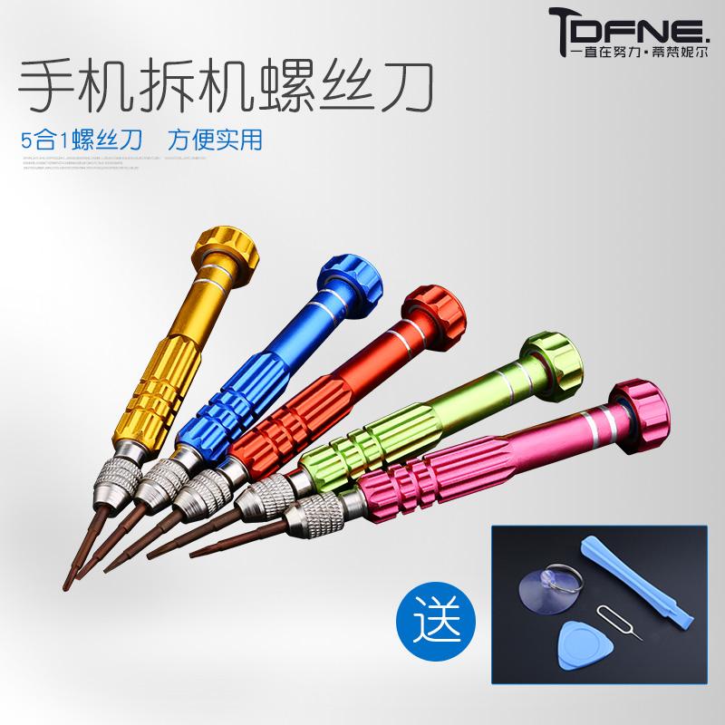 5合1手机维修工具螺丝刀组合套装多功能起子金属螺丝刀螺丝批套装