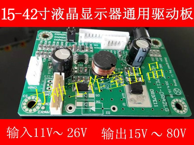 液晶显示器电源板