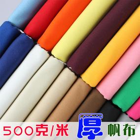 半米价 纯棉加厚帆布面料 帆布布料桌布窗帘布 沙发布料 棉布批发