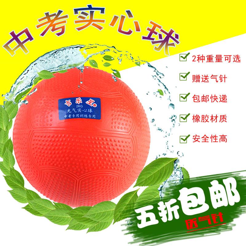 1/2KG 实心球 中考专用 中学生考试专用橡胶充气实心球 正品包邮