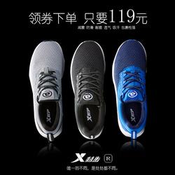 特步男鞋跑步鞋夏季新款2017正品透氣網面休閑網鞋輕便男士運動鞋