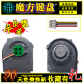Rubik's cube new temperature control IBM Lenovo T410 T410I fan Toshiba fan core screw