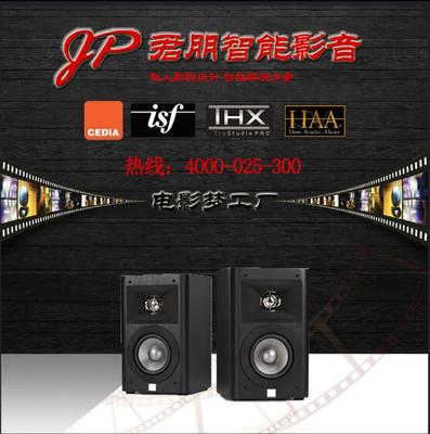 美国/JBL STUDIO220 家庭影院音箱(哈曼国际行货 全国联保)