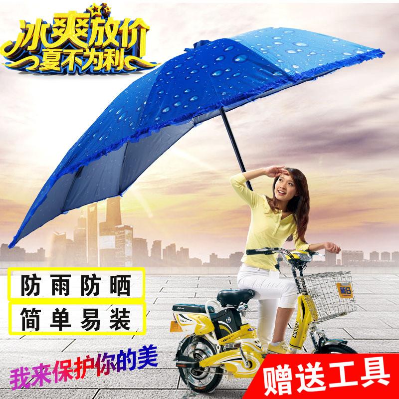 摩托车雨棚加大加厚电动车雨伞不锈钢两轮女士摩托车通用挡雨伞棚