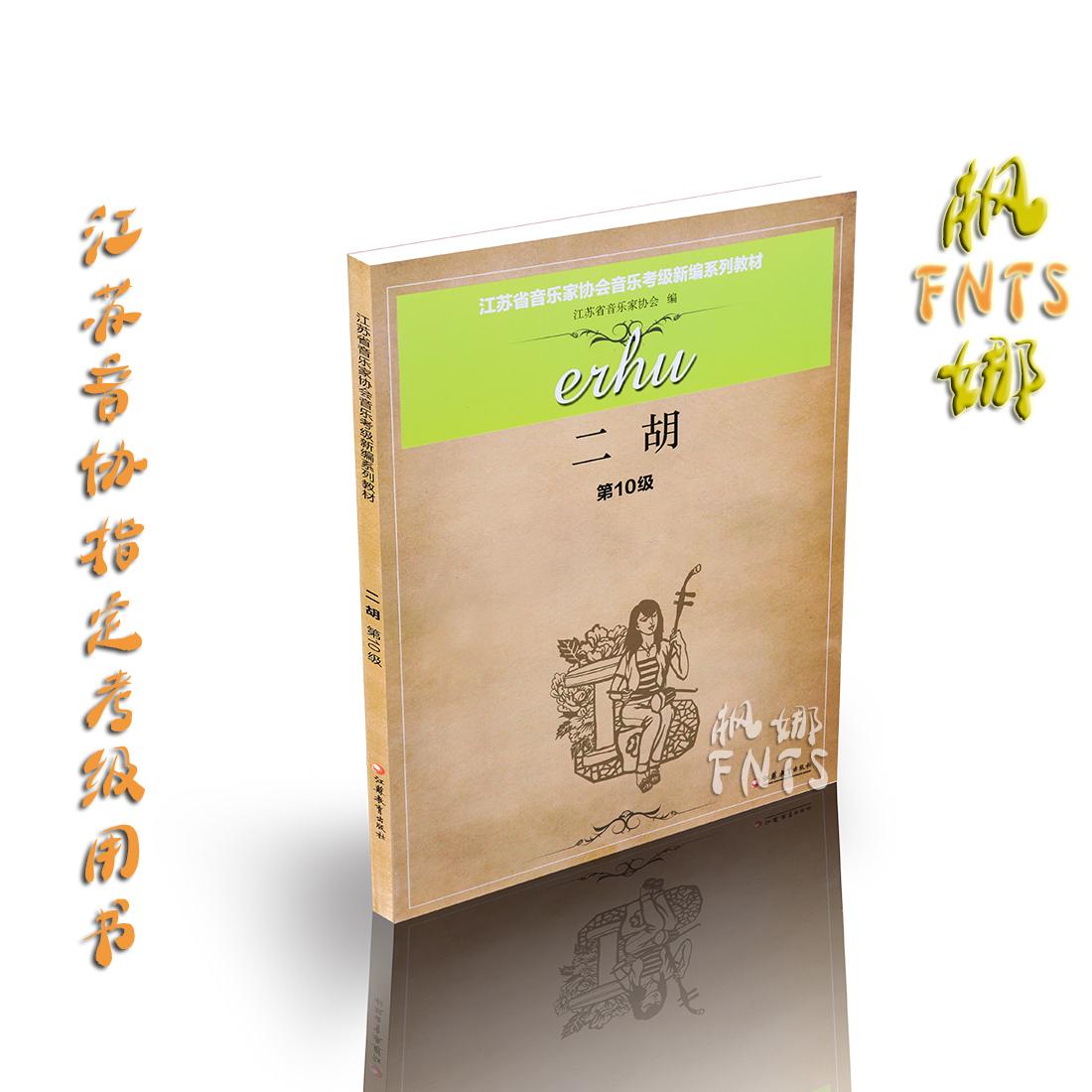 音乐家教育出版音协二胡新正版教材曲谱