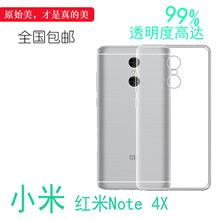 小米红米Note 4X原装手机壳超薄后盖壳红米note4x透明硅胶软壳套