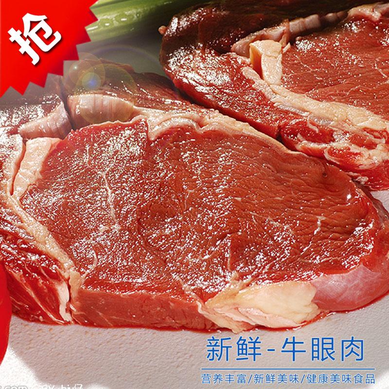 内蒙鲜牛眼肉/牛大排400g 新鲜牛肉不打水 沃鲜汇生鲜超市