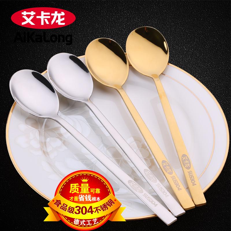 艾卡龙 加厚304不锈钢勺子长柄家用汤匙搅拌饭勺调羹简约餐具套装
