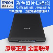EPSON爱普生V39高清高速扫描A4照片文档合同扫描仪办公家用V19
