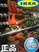 宜家代购我要超级同款托瓦儿童玩具胡萝花菜公仔抱枕正品国内代购