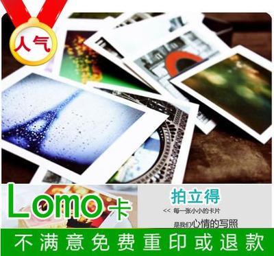 3/4/5寸/6寸洗照片手机拍立得洗相片冲洗照片打印lomo效果晒包邮