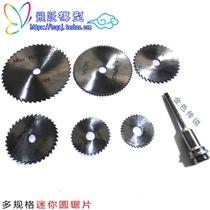High speed hacksaw set mini round saw blade woodworking plastic plate cutting table DIY chainsaw electric grinding tablets Other