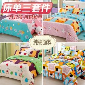 纯棉床单被套全棉卡通单人儿童幼儿园学生宿舍被罩3三件套1.2m米2