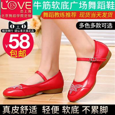 恋上舞真皮广场舞鞋软底教师鞋水兵爵士跳舞鞋低跟现代舞蹈鞋女夏