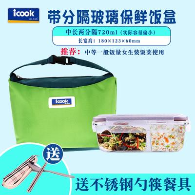 新款iCook带分隔玻璃饭盒 微波炉保鲜盒 分格便当密封碗带包套装