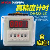 数显时间继电器 DH48S-2Z 两组延时触点 380V220V 24V送底座