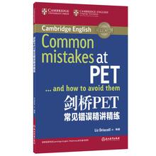 剑桥PET考试用书 常见错误避免改正书籍 剑桥通用五级考试 PET习题 常见错误解析 剑桥通用英语公共英语 剑桥PET常见错误精讲精练