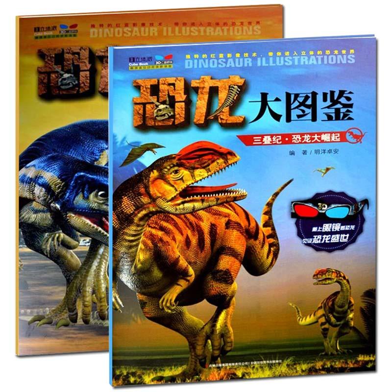 包邮 立体派 恐龙大图鉴 三叠纪恐龙大崛起+三叠纪*初的演变 全2册 赠3D红蓝眼镜看立体恐龙世界 青少年儿童3D恐龙大百科彩色图鉴5元优惠券