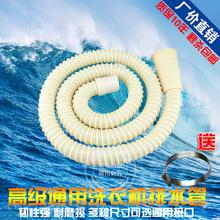 通用万能接头洗衣机排水管下水管出水管加长软管延长管送卡箍