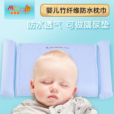 美莱茵儿童枕巾 宝宝婴儿竹纤维枕巾枕头防水透气枕巾 可做隔尿垫