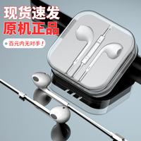 cucuhot iphone耳机正品4 5 6s 6plus手机线控入耳式苹果耳机通用