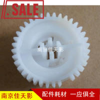 Suitable for original HP1020 1010 1018 1022 3050 clutch Canon 2900 clutch gear