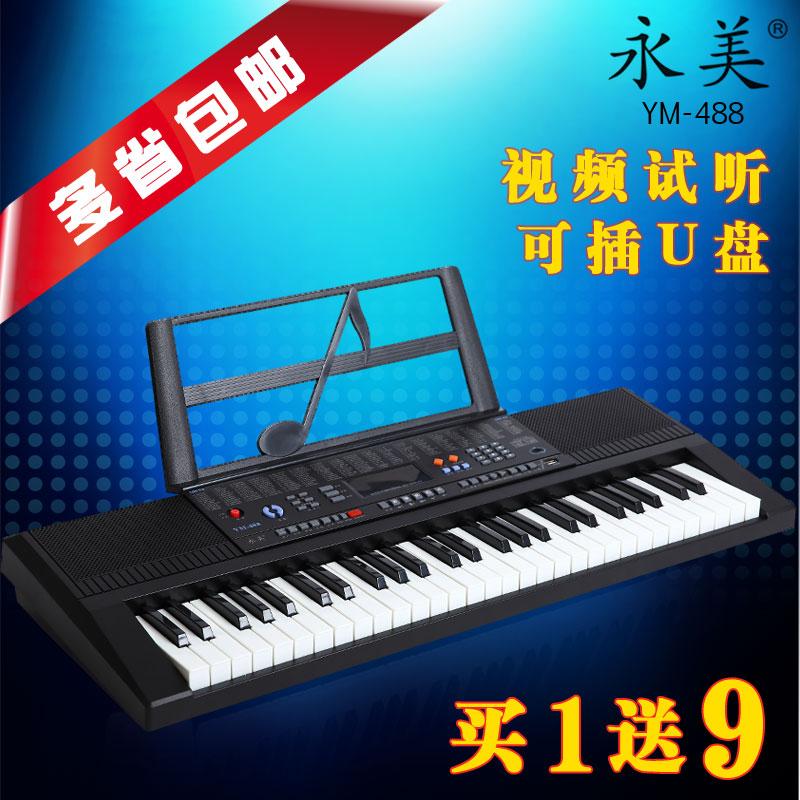 永美電子琴54鍵