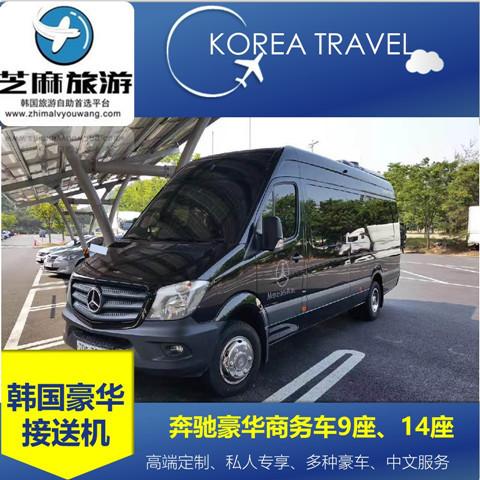 韓國商務車
