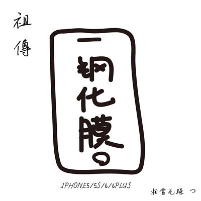 iPhone6超薄钢化膜4.7半屏保护苹果6Plus5.5高清贴膜5S防刮爆网上商城