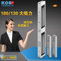 KOB品牌电子门禁180KG磁力锁180公斤双门磁力锁带信号反馈
