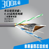 All-copper four-core twisted pair telephone line Single shield Oxygen-free copper Twisted pair telephone line 4-core cable telephone line