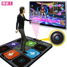 包邮 家用跳舞机 跳舞毯单人 电视接口电脑两用 体感减肥机 舞霸王