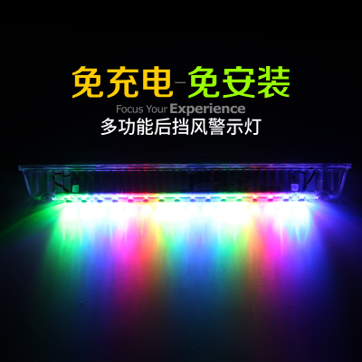 汽车防追尾灯太阳能爆闪灯装饰灯警示灯霹雳游侠LED刹车改装专用