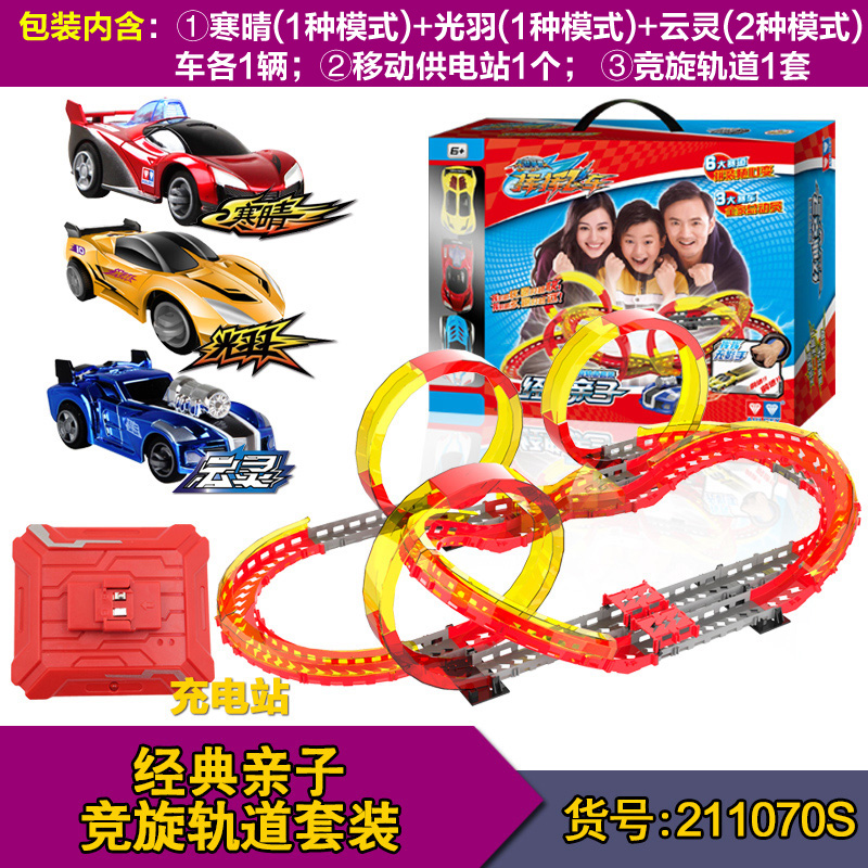 Genuine Audi Double Diamond Swing Speed ​​Tracks Racing Car Toys Air Refueling air gun