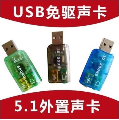 包邮 5.1声道 USB外置声卡 usb外置声卡电脑声卡台式机笔记本声卡