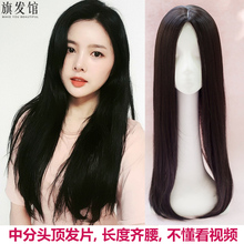 The middle part of the bangs, the wig, the 3D, the fake Liu Haizhong, the simulation, the invisible, the trace, the long straight hair.