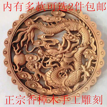 (Daily special price) Dongyang wood carving pendant longfeng camphor wood carving crafts background wall hanging 28cm
