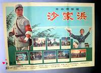 Cultural Revolution Poster Great People Portrait Poster Cultural Revolution Propaganda Nostalgic Decorative Painting Revolutionary Model Play Sha Jiayu