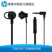 h150入耳式耳机可通话耳麦运动男女通用电脑手机耳机学生 惠普图片