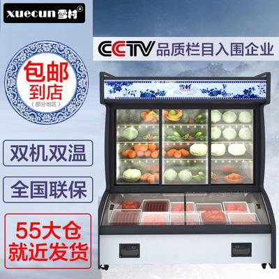 雪村麻辣烫杨国福青花瓷点菜柜弧形玻璃保鲜柜商用冷藏展示柜冰柜
