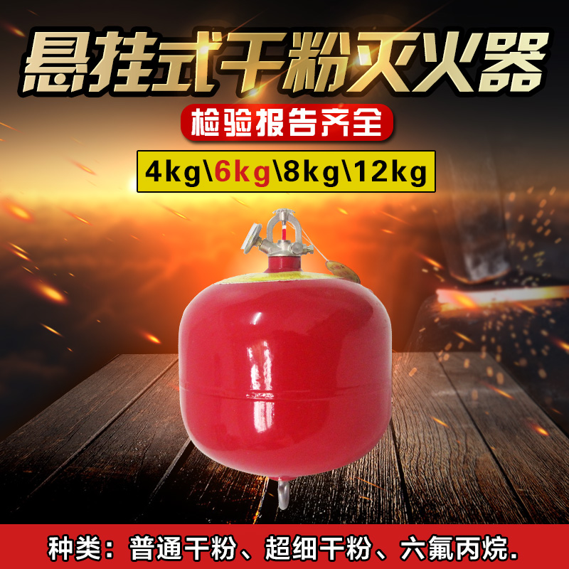 淮海FZX-APT61.2灭火器