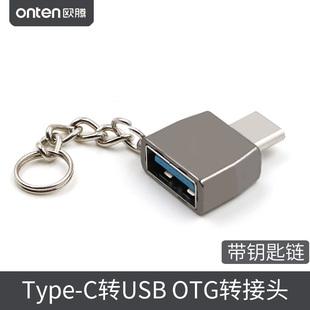 手机u盘连接线otg转接头P10华为p9荣耀8乐视2 typec接口usb转换器