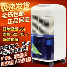 川岛除湿机DH-826C家用静音抽湿机客厅卧室除潮空气净化吸湿器