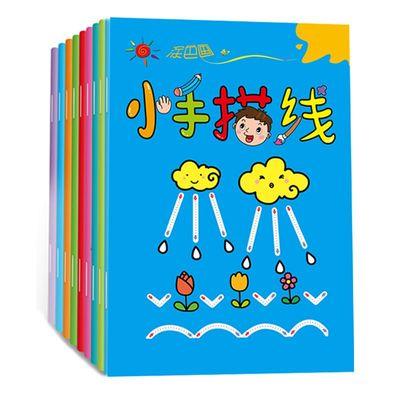 全8册幼儿童学画画书宝宝绘画本填色书0-3-4-5-6岁儿童简笔画大全小手描线 涂色本幼儿园图画本少儿童幼儿绘画启蒙教材早教书籍
