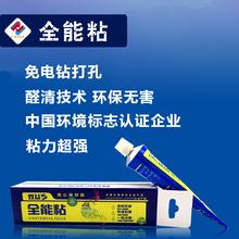 两件 专用胶水 10cm深度内可用 只适用于本店产品 包邮