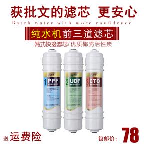 净健 韩式滤芯套装 3支 净水器滤芯PP棉活性炭耗材纯水机快接
