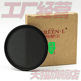 GreenL Greenland adjustable ND2-400 dimmer green leaf single-mirror medium gray density filter