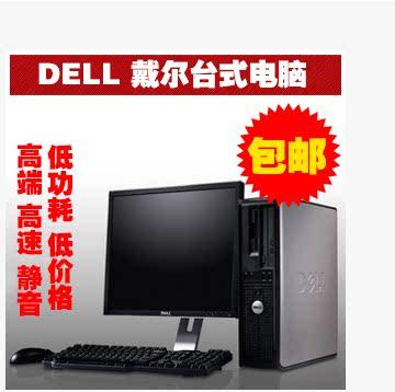 二手戴尔联想品牌台式电脑整机全套主机办公家用19寸I3I5双核四核