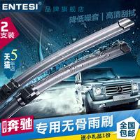 适用奔驰CAB级ES级雨刷器C200E240E300GLK300CR/SL/GLK级雨刮器片